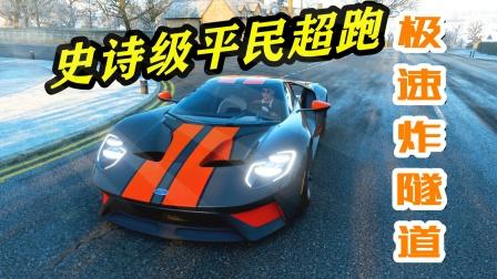 地平线4:福特GT挑战极限速度炸隧道,声浪太炸啦!