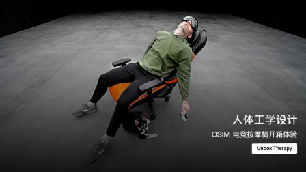 人体工学设计,OSIM 电竞按摩椅开箱体验