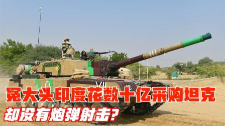 印军采购118辆主战坦克,价格是T-90S两倍,却没有炮弹射击?