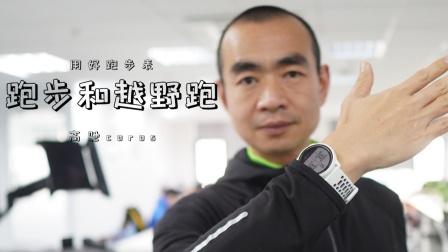 吴栋说跑步:用好跑步表 高驰越野跑和跑步的核心差异