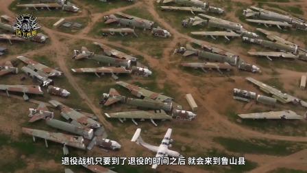 我国一小县城,为何停了2千架战机,还有亚洲第一称号