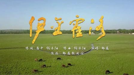 伊金霍洛(韩磊歌迷会出品)