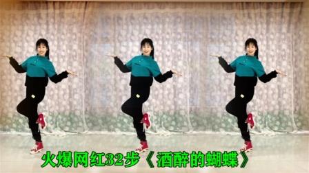 网红舞《酒醉的蝴蝶》百听不厌,32步还暴汗减肥