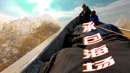 猪猪承包千亩海场,整整四万块钱的货全部扔进海里,一船都拉不完