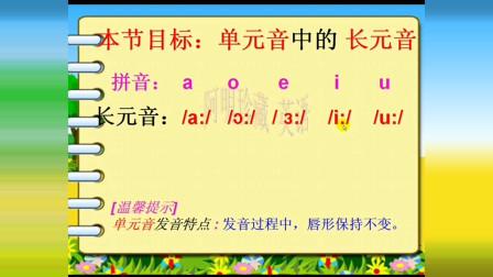 英语音标01 零基础学英语 阿明珍藏英语 阿明教英语