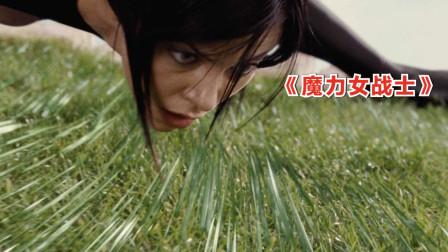 《魔力女战士》美女杀手闯入暗藏杀机的花园,草地中布满钢针尖刺