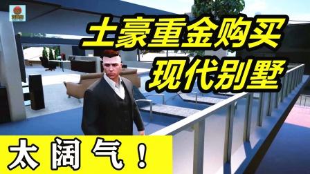 GTA5:熊哥花5000W买了套富人区里的现代别墅