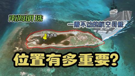 东沙岛为何被称为中国不动的航空母舰? 受台湾省管辖, 位置有多重要