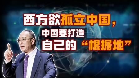 """灿荣观世:中国要打造自己的""""根据地""""#酷知#"""