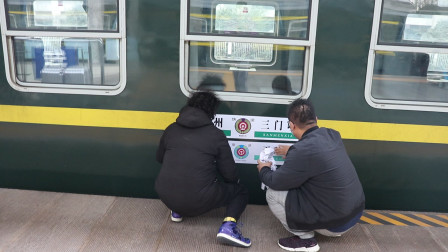 郑州站K5351次临客列车张贴三门峡天鹅号旅游列车水牌!