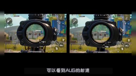 和平精英486:空投枪AUG和M4步枪究竟哪个才是步枪之王?