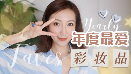 【Miss沐夏】2020年度爱用品之彩妆篇|Best Makeup of 2020|Yearly Faves
