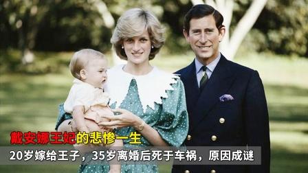 戴安娜王妃的悲惨一生:20岁嫁给王子,35岁离婚后死于车祸