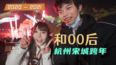 闪闪和00后小伙伴在杭州宋城深夜跨年,人潮涌动2020年不再见