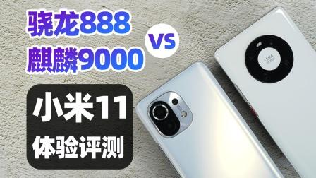 骁龙888 大战 麒麟9000 谁更强?小米11体验评测