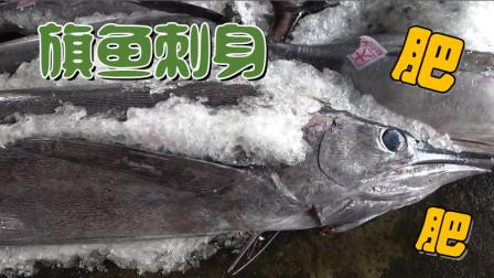 200斤大旗鱼分解秀,鱼肉直接做刺身,太肥美了!