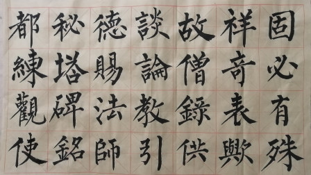 柳公权玄秘塔碑单字练习:谈、论