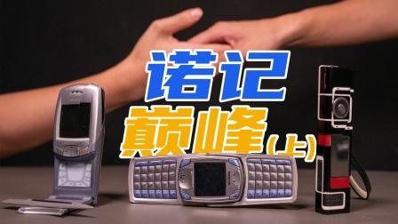 梦回巅峰诺基亚,盘点6大设计超速的经典机型(上)
