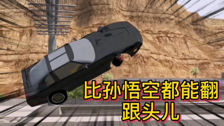 车祸模拟器217 这超跑老厉害了 炸街只是入门 关键是能翻跟头上天