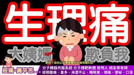 【中文字幕】wellness 經痛~真辛苦...  經期腹痛、量多、淋瀝不止、睡眠差、煩躁、便秘、口渴