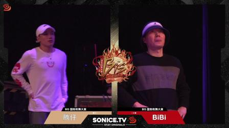 腾仔 vs BiBi @ 2020 B.I.S vol.14