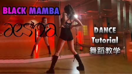 超火韩舞 aespa - Black Mamba 舞蹈教学 (天舞)温哥华