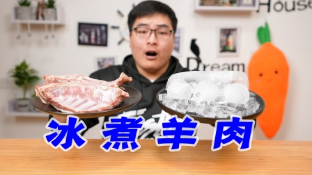 800年前的羊肉吃法,炖肉不用一滴水!成吉思汗吃了都说好