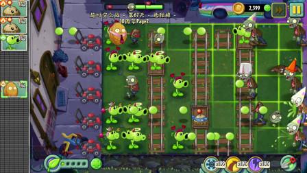 植物大战僵尸2:传送带配合第一代植物,大战奇奇怪怪的植物
