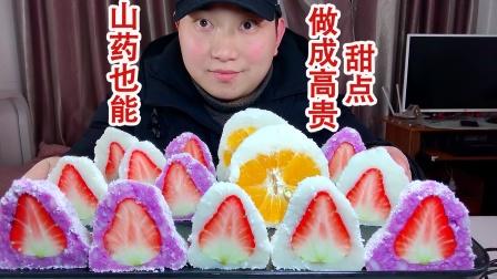吃草莓山药大福,橘子大福,紫薯大福,听不一样的咀嚼音!