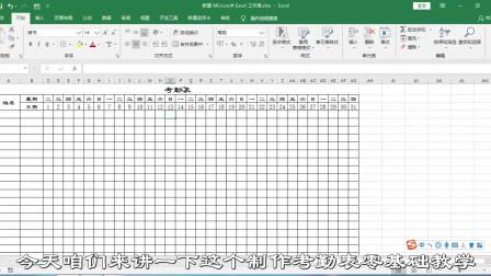Excel考勤表的制作,零基础课程教学,新手也可以学会