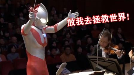 """还是日本人会玩,竟然邀请""""奥特曼""""当乐队指挥!网友:毁童年!"""