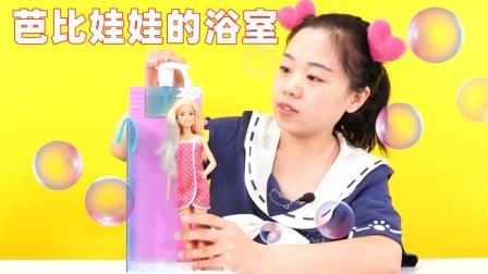 爽儿姐姐分享全新芭比玩具,超好玩的浴室玩具,一起帮芭比洗澡吧