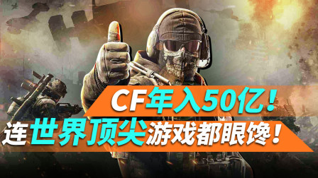 CF年入50亿!世界顶尖射击游戏眼馋,竟偷学CF财富密码!