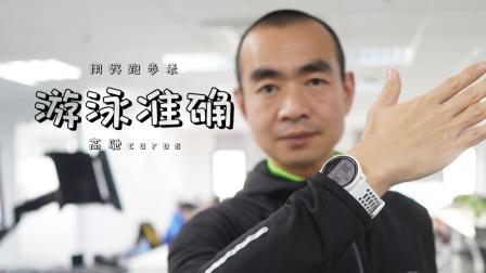 吴栋说跑步:用好跑步表 高驰让游泳更准确