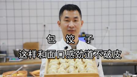 饺子好吃面皮很重要,饺子馆大厨教你怎么和面包饺子,快学起来