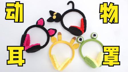 钩针编织 简单实用漂亮暖暖的耳罩来了噢~姐妹们行动起来