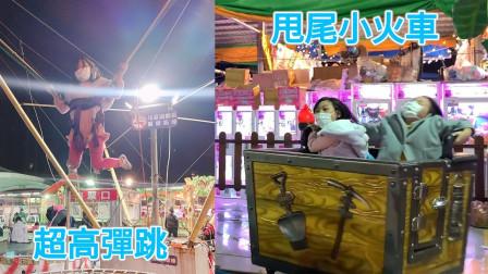 甩尾小火车 & 超高弹跳 & 被球打的火车 兴仁夜市欢乐王国 sunnyyummy的玩具箱