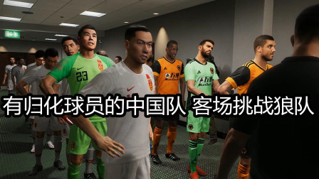 实况足球2021,有归化球员的中国队,客场挑战狼队