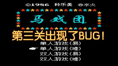 FC马戏团,小丑成功过五关,第三关出现了BUG!