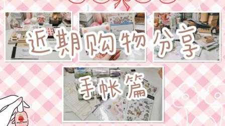 【小卡No.185】开箱 近期购物分享_手帐篇 文具 印章 胶带 贴纸