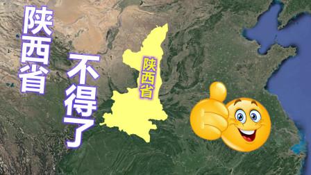 被小看的陕西省!坐拥华夏龙脉,历史成就比河南还猛