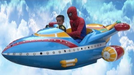 蜘蛛侠:蜘蛛侠陪儿子玩旋转飞机!