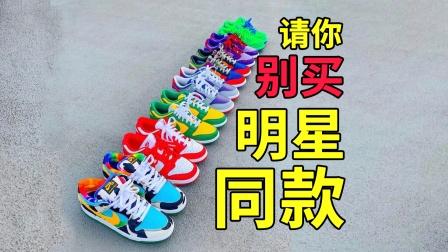 明星同款,无奈的粉丝经济和球鞋现状,希望你别再买明星同款!