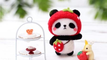 panda小草莓 · 梧桐家羊毛毡 戳戳乐手工制作diy视频教程