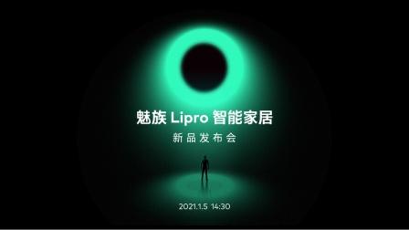 魅族 Lipro 智能家居新品发布会 全程视频