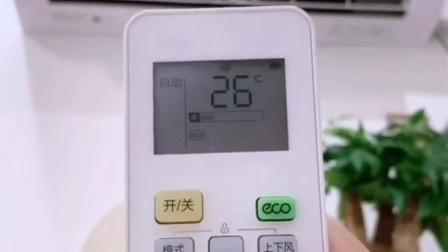 夏天空调应该这样开可以帮你省好多电费