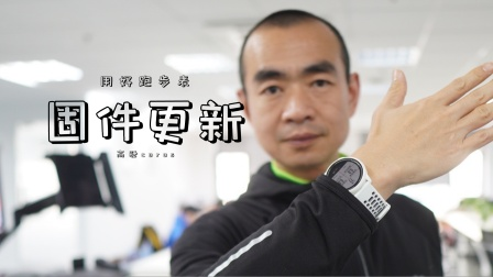 吴栋说跑步:用好跑步表 高驰COROS 固件更新
