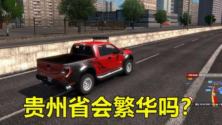 遨游中国2:开着福特猛禽,来到贵州省会贵阳