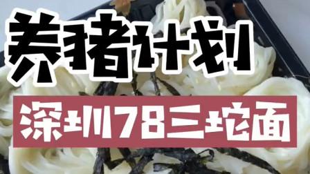 """深圳""""豪华乌冬面"""",78元一份,越吃越崩溃啊!"""