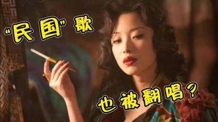 """老外这么喜欢中文歌?翻唱""""民国""""歌曲,直接称霸国外音乐榜单!"""